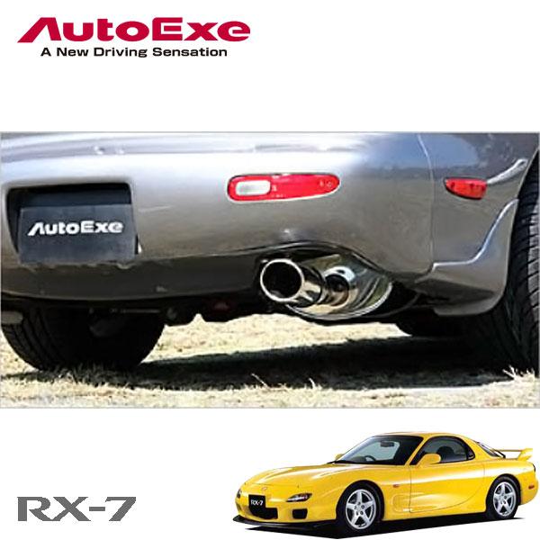 [AutoExe] オートエクゼ プレミアムテールマフラー RX-7 FD3S 送料3000円(税別) ※沖縄・離島は都度確認 ※ ※個人宅配送 マツダディーラー以外のカーショップ発送のみ