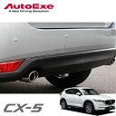 [AutoExe] オートエクゼ エグゾーストフィニッシャー CX-5 KF2P KFEP KF5P
