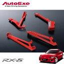[AutoExe] オートエクゼ マスターバックブレース RX-8 SE3P