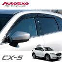 [AutoExe] オートエクゼ スポーツサイドバイザー 1台分 CX-5 KF2P KFEP KF5P