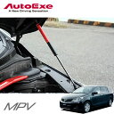 [AutoExe] オートエクゼ ボンネットダンパー 左右2本セット MPV LY3P
