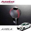 [AutoExe] オートエクゼ レザーシフトノブ (球形状/本革) レッドステッチ アクセラ BL5FW BLFFW BLEAW BLEFW BL3FW MT車