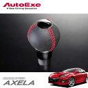 [AutoExe] オートエクゼ レザーシフトノブ (球形状/本革) レッドステッチ マツダスピードアクセラ BL3FW MT車