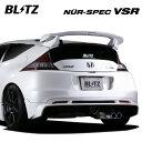 [BLITZ] ブリッツ マフラー ニュルスペック VSR CR-Z ZF2 12/09〜 CVT専用 モデューロ/無限エアロ装着車未確認 ※沖縄・離島は送料要確認