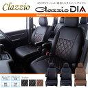 [Clazzio] クラッツィオ ダイヤ シートカバー マークX ジオ ANA10 H23/2〜 7人乗 [240G / エアリアル(オプションのパワーシート付...