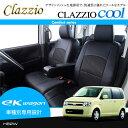 [Clazzio] クラッツィオ クール シートカバー ekワゴン H82W H18/9〜H24/6 4人乗 [MS / GS / ブルーム...