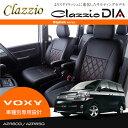 [Clazzio] クラッツィオ ダイヤ シートカバー ヴォクシー AZR60G / AZR65G H17/4〜H19/6 8人乗 [Z-煌(キラメキ)] ※代...