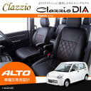 [Clazzio] クラッツィオ ダイヤ シートカバー アルト HA24S H16/9〜H18/12 4人乗 [X / Xセットオプション] ※代引不可 ※沖縄・北海道・離島は送料2300円(税込)