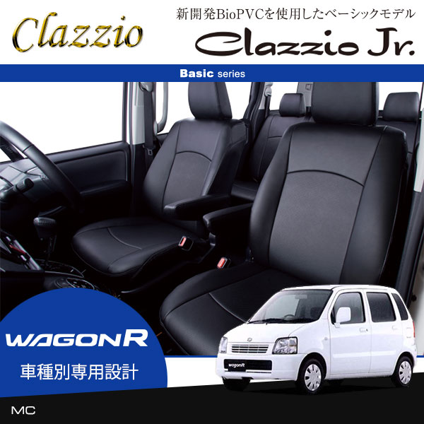 クラッツィオ シートカバー クロス 品番:ES-0606 スズキ ワゴンR H14/9〜H15/8 4人乗 車種専用品