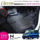 [Clazzio] クラッツィオ 立体フロアマット スマートタイプ 1台分セット N-BOX カスタム JF1 / JF2 H27/2〜 4人乗 [全グレード適合可 / ..