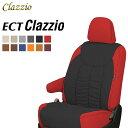 Clazzio ECT クラッツィオ シートカバー トール M900S M910S H28/11〜R2/8 5人乗 G/G