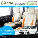[Clazzio] クラッツィオ ネオプラス シートカバー ワゴンR スティングレー MH23S H20/10〜H24/5 4人乗 [X / T / TS / リミテッド / X-アイドリングストップ / リミテッドII] ※代引不可 ※沖縄・北海道・離島は送料2300円(税込)
