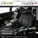 [Clazzio] クラッツィオ R シートカバー クラウン アスリート GRS214 / GRS210 / GRS211 / AWS210 / AWS211 ...
