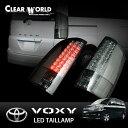 クリアワールド トヨタ ヴォクシー [AZR60/AZR65G] LEDテールランプ スモークレンズ