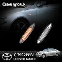 クリアワールド クラウン [S18#] LEDフェンダーマーカー トヨタ用 08L