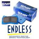 [ENDLESS] エンドレス ブレーキパッド SNP リア用 【プリメーラ ワゴン WFP12 WTP12 WRP12 H13.1〜H17.12 2000〜2500cc】