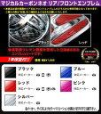 [hasepro] ハセプロ マジカルカーボンNEO リアエンブレム FJクルーザー GSJ15W 2010/12〜