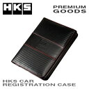 [HKS] 車検証入れ ≪HKS CAR REGISTRATION CASE≫ 240mm x 175mm x 15mm