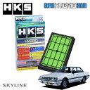 [HKS] スーパーハイブリッドフィルター スカイライン R30 81/08〜90/10 L20E(T)/FJ20E(T)/LD20/LD28