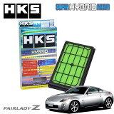 [HKS] スーパーハイブリッドフィルター フェアレディZ Z33 HZ33 02/08〜07/01 VQ35DE ロードスター取付可