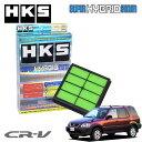HKS スーパーハイブリッドフィルター CR-V RD1 95/10〜01/09 B20B