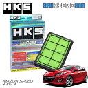[HKS] スーパーハイブリッドフィルター マツダスピードアクセラ BL3FW 09/06〜 L3-VDT