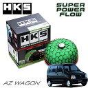[HKS] スーパーパワーフロー AZワゴン CY51S CZ51S 97/05〜98/10 K6A(ターボ/NA)