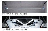 CUSCOクスコ TypeOS オーバルシャフトストラットバースイフトスポーツ ZC31S/ZC21S/ZC11S リア用 ストラットタワーバー【616 541 A】