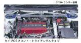 CUSCOクスコ TypeOS オーバルシャフトストラットバーランエボ7/8/9 CT9A/ランエボワゴン CT9Wフロント用 トライアングルストラットタワーバー【565 540 AT】