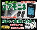 ≪エアモニ3 Airmoni3≫ 900Kpa ワイヤレスタイヤ空気圧センサー PRO-TECTA