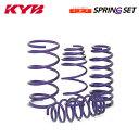 [KYB] カヤバ ローファースポーツ LHS スプリング 1台分 4本セット アルテッツァ SXE10 98/10〜 3S-GE FR