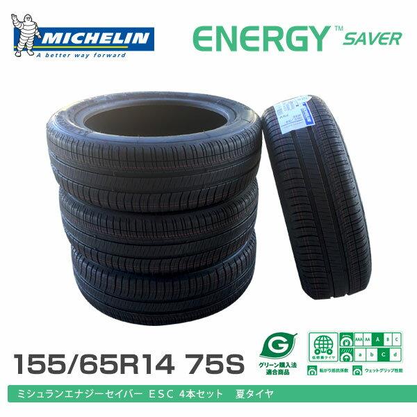 ミシュラン サマータイヤ エナジーセイバー ESC [155 板金/65R14 新車 オーディオ 75S] 4本セット:オートクラフト