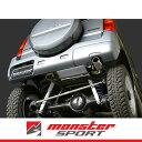[Monster Sport] モンスタースポーツ TYPE Sp-Xマフラー 【 ジムニー [JB23W] 1〜10型 】【代引不可】