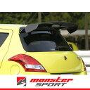 [Monster Sport] モンスタースポーツ MSEカーボンGTウイング 【 スイフトスポーツ [ZC32S] 】※大型商品につき要、別途特別運賃※