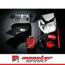 [Monster Sport] モンスタースポーツ PFX400インテークキット【 アルトワークス / アルトターボRS [HA36S] 】【代引不可】