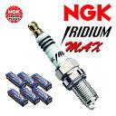 NGK イリジウムMAXプラグ (1台分セット) 【ゼスト JE1, JE2 H20.12〜H24.11 エンジン P07A(SOHC i-DSI) 660】