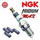 NGK イリジウムMAXプラグ (1台分セット) 【フィット GD3, GD4 H14.9〜H19.10 エンジン L15A(SOHC VTEC) 1500】