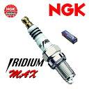 [NGK] イリジウムMAXプラグ (1台分セット) 【ムーヴ/カスタム [L160S] H16.12〜H18.10 エンジン[EF-VE(DOHC)] 660】