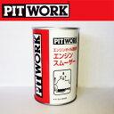 PITWORK ≪エンジンスムーザー≫ エンジンオイル添加剤 (旧商品名:S-FV)