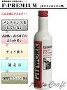【PITWORK】 ピットワーク 燃料系洗浄剤 F-Premium Fプレミアム (300ml) KA651-30090