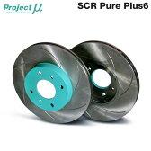 [Projectμ] プロジェクトミュー ブレーキローター SCR Pure Plus6 塗装済タイプ フロント用 【ユーノス ロードスター NA8C NB6C NB8C】 本州は送料無料 北海道は送料500円(税別) 沖縄・離島は送料1000円(税別)