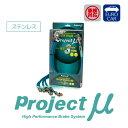 [Projectμ] プロジェクトミュー ブレーキライン TEFLON BRAKE LINE ステンレス【フェアレディーZ Z33 HZ33 Bremboキャリパー】