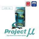 [Projectμ] プロジェクトミュー ブレーキライン TEFLON BRAKE LINE スチール【フォルクスワーゲン ポロ GTI 6NARC】