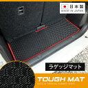 汽機車用品 - [RUGSLAY] タフマット ラゲッジマット 【ヴォクシー AZR60G AZR65G H13.11〜H19.06