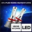 [SPHERE LIGHT] スフィアライト LEDコンバージョンキット RIZING 5500K 【H8/H9/H11/H16】