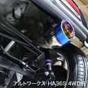 [TAKE OFF] テイクオフ CROSS STAGE マフラー 【 アルトワークス [HA36S] 4WD ※MT車のみ AGS車未確認 】