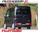 FUJITSUBO フジツボマフラー ≪オーソライズK AuthorizeK≫ 【エブリィワゴン (DA17W) R06A 2WD/4WD H27.02 ターボ...