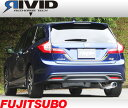 FUJITSUBO フジツボマフラー ≪リヴィッド RIVID≫ 【ジェイドRS (FR5) L15B H27.05〜 2WD 【代引不可】