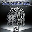 【お取り寄せ】 イエティ スノーネット (5288WD) 適合:[215/65R14] [205/65R15] JASAA認定品 Yeti Snow net 非金属タイヤチェーン スタッドレス