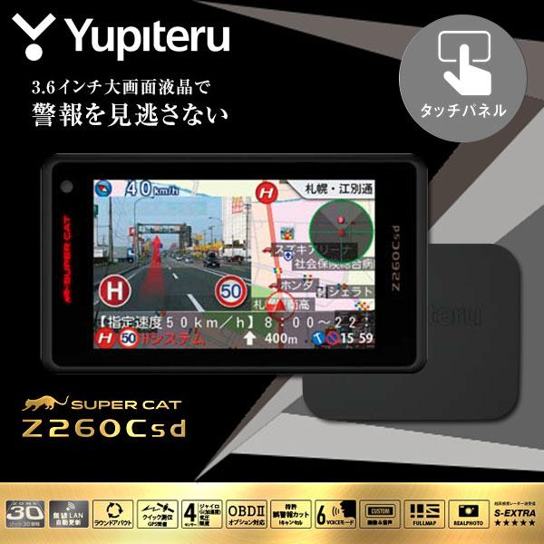 [YUPITERU] ユピテル Z260Csd 指定店専用モデル プレミアムレーダー探知機